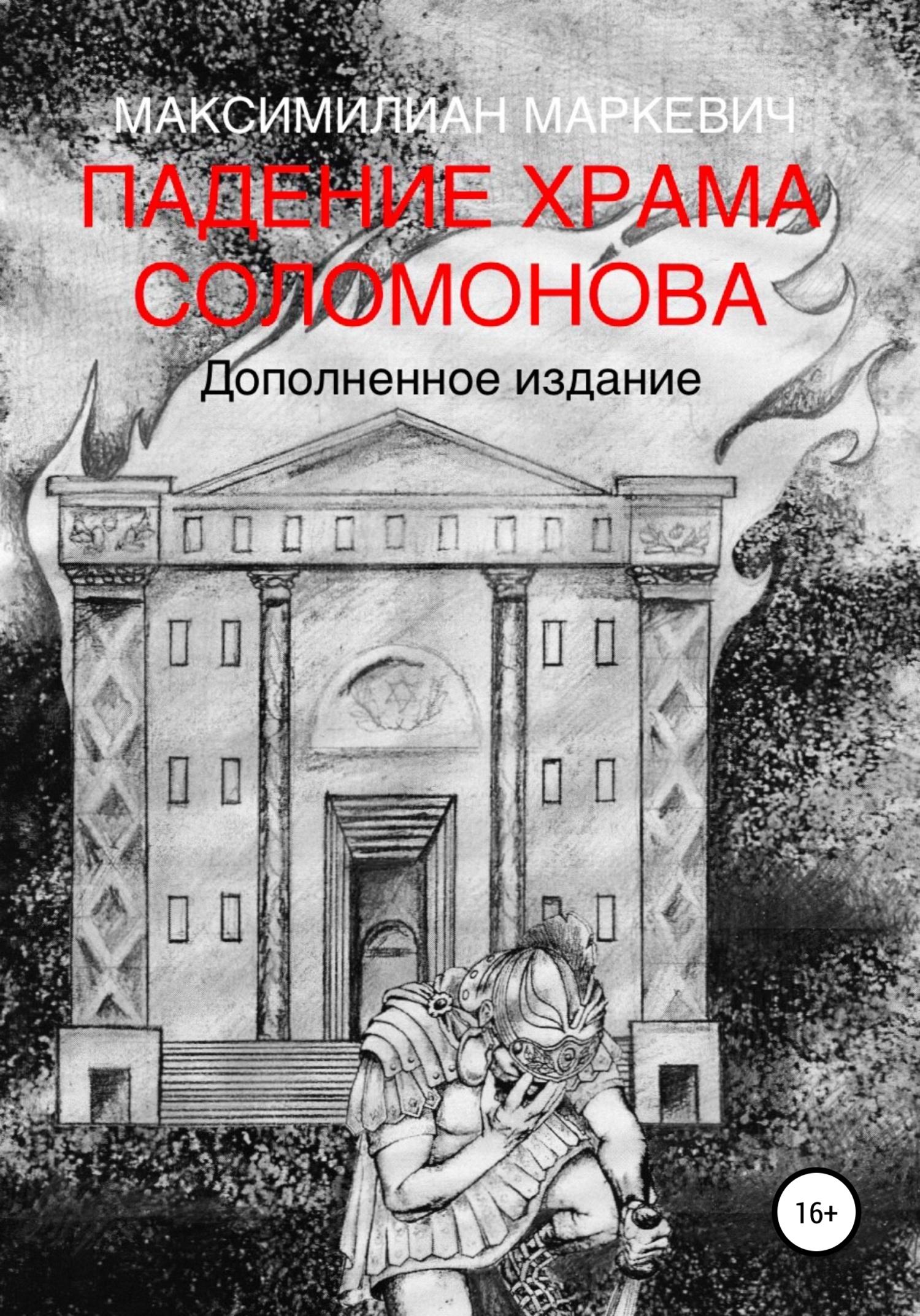 Отзывы о книге Падение Храма Соломонова