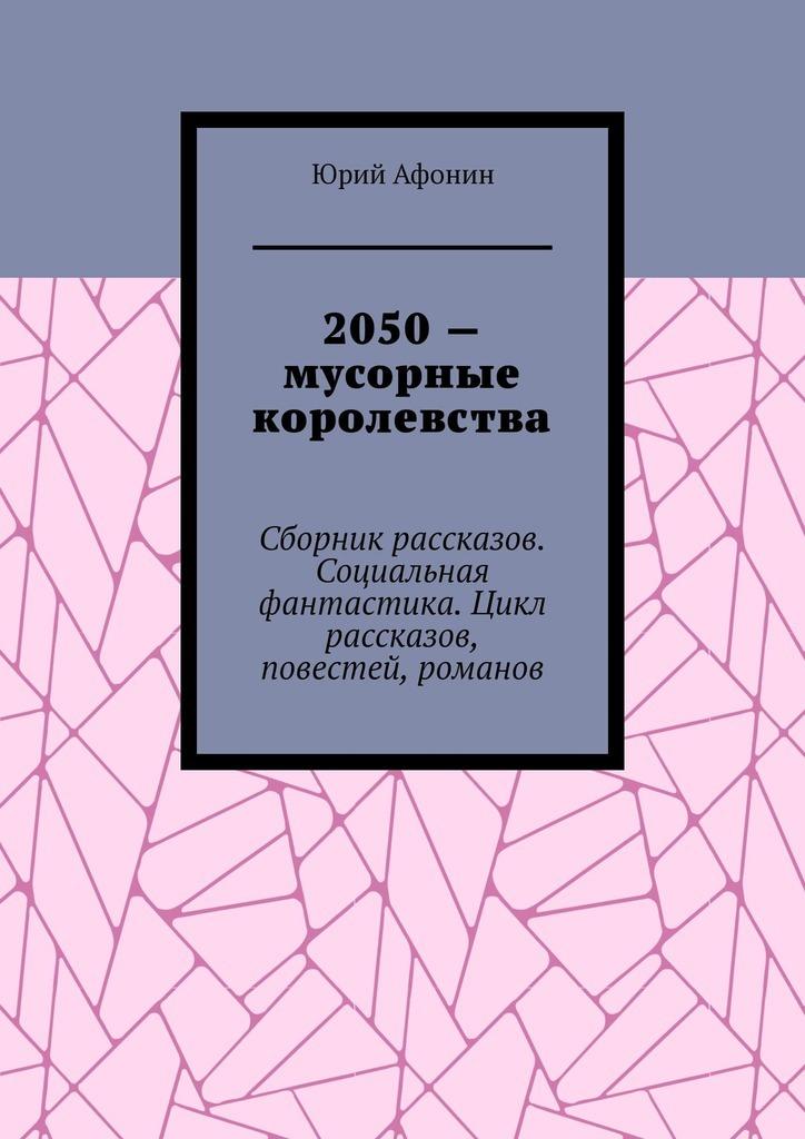 2050– мусорные королевства. Сборникрассказов. Социальная фантастика. Цикл рассказов, повестей, романов