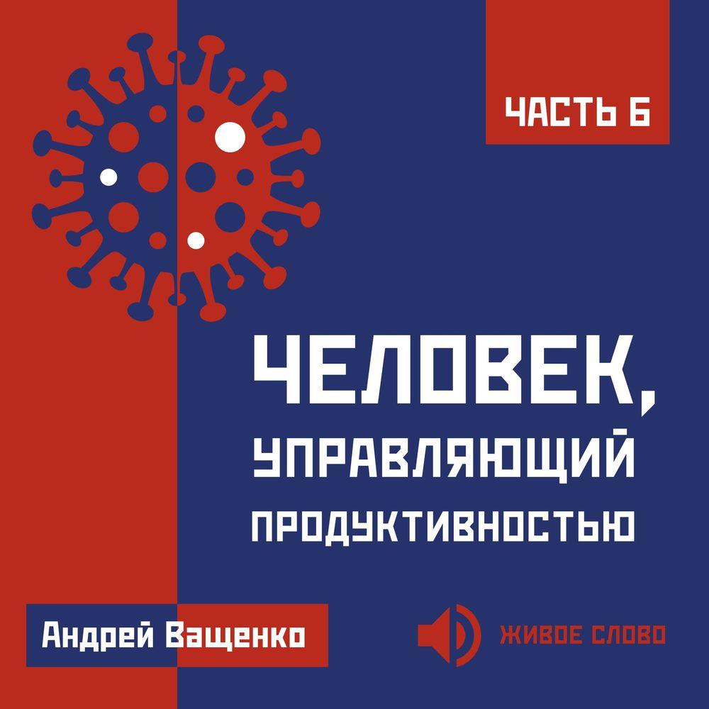Андрей Ващенко Человек, управляющий продуктивностью. Часть 6 лучшие музыкальные клипы хиты 2006 часть 2 выпуск 7