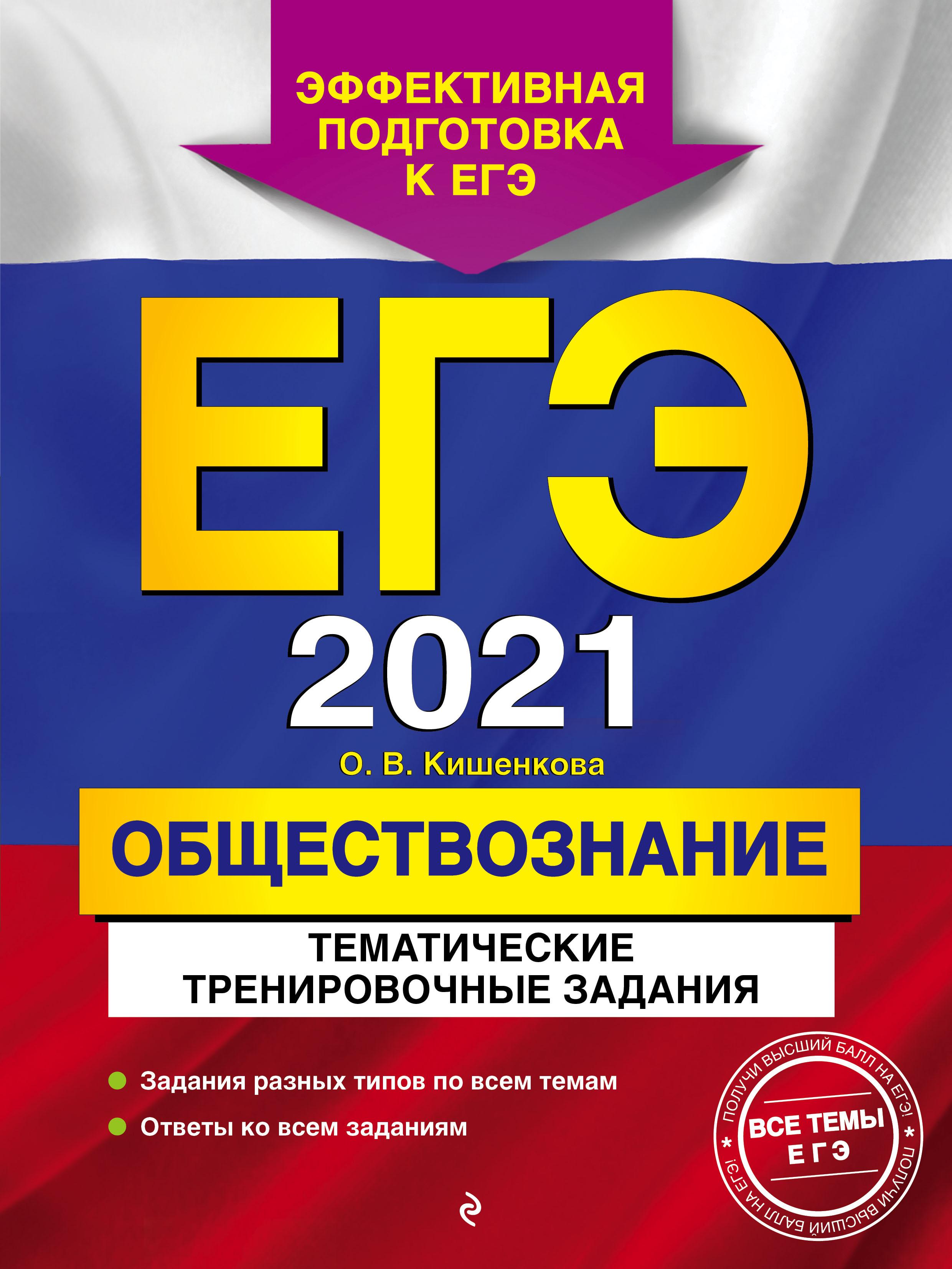 О. В. Кишенкова ЕГЭ-2021. Обществознание. Тематические тренировочные задания кишенкова о огэ 2020 обществознание тематические тренировочные задания
