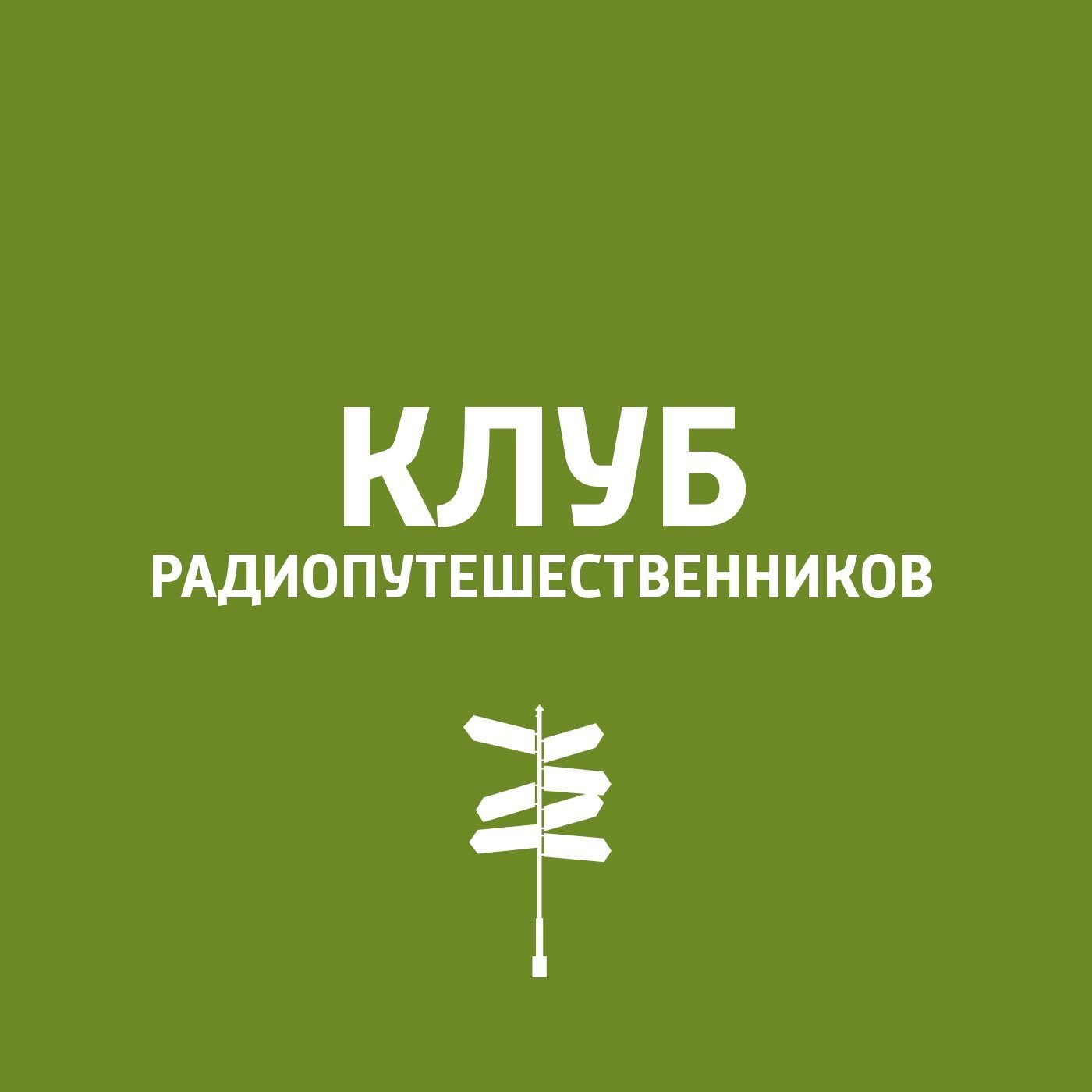 цена Пётр Фадеев Нижний Новгород онлайн в 2017 году