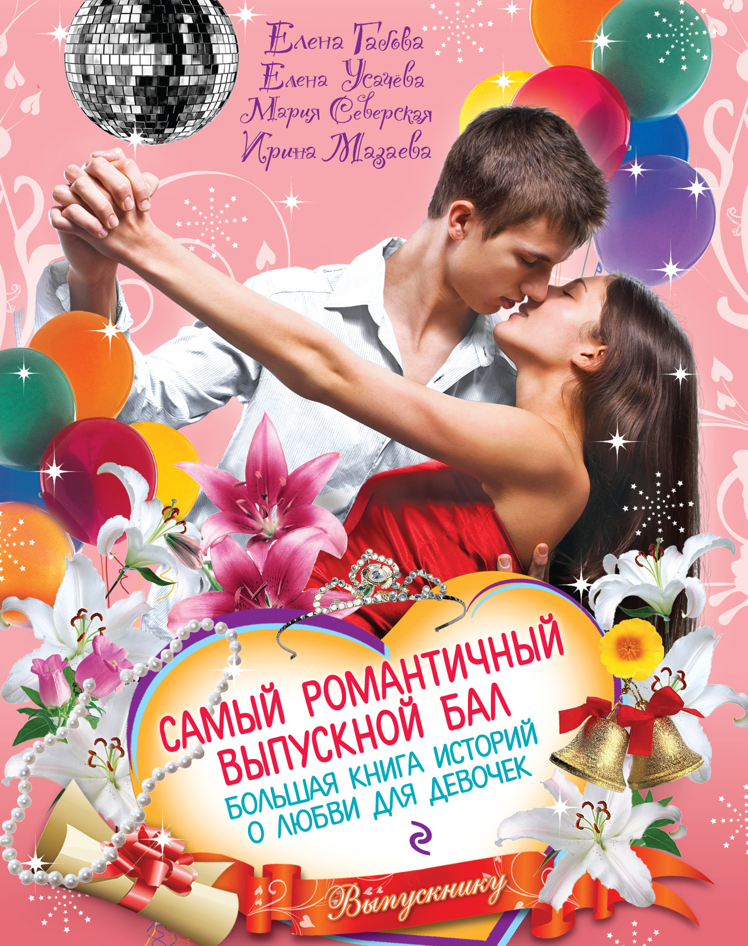 Елена Усачева Самый романтичный выпускной бал. Большая книга историй о любви для девочек