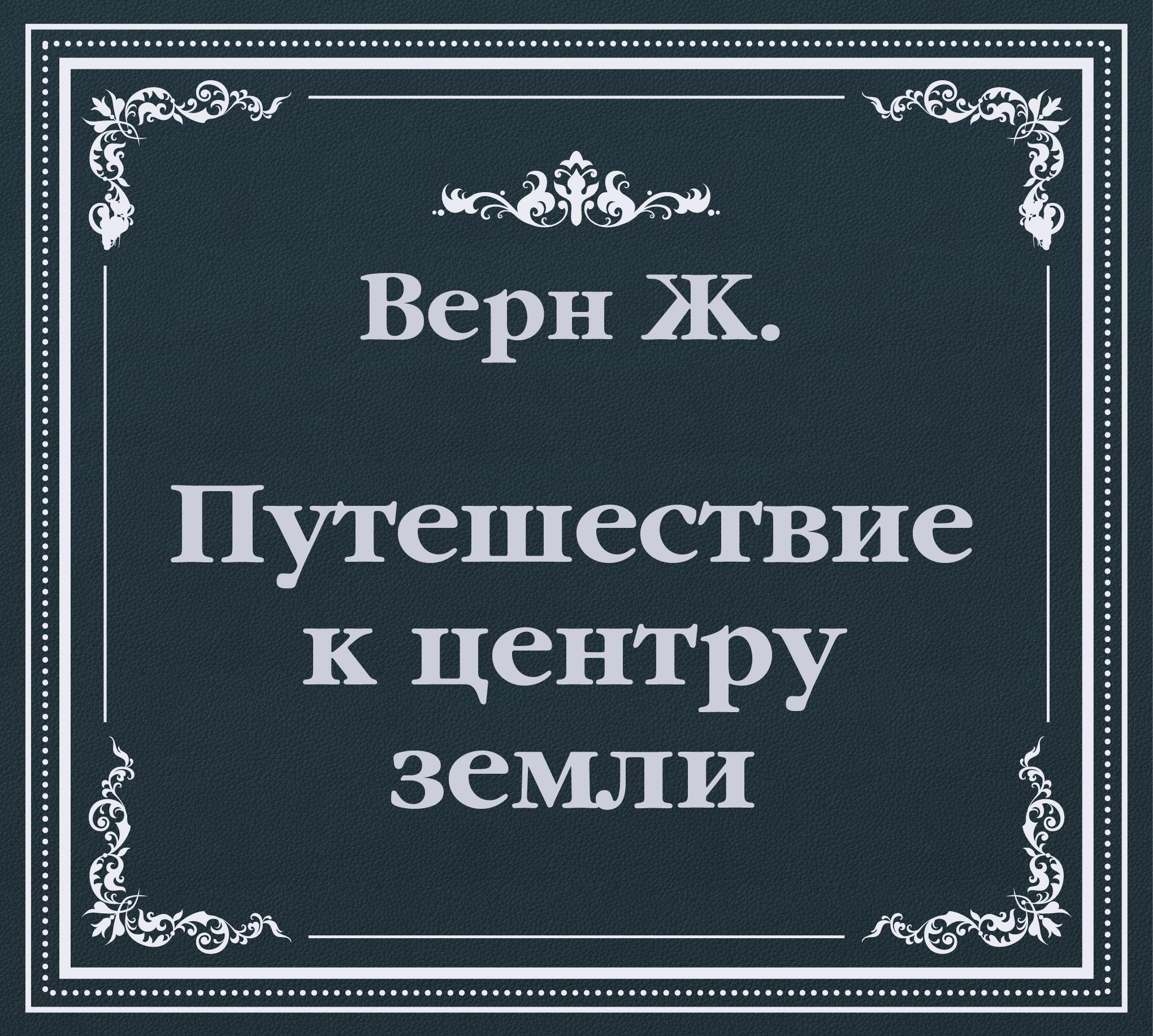 Жюль Верн Путешествие к центру земли (сокращенный пересказ)