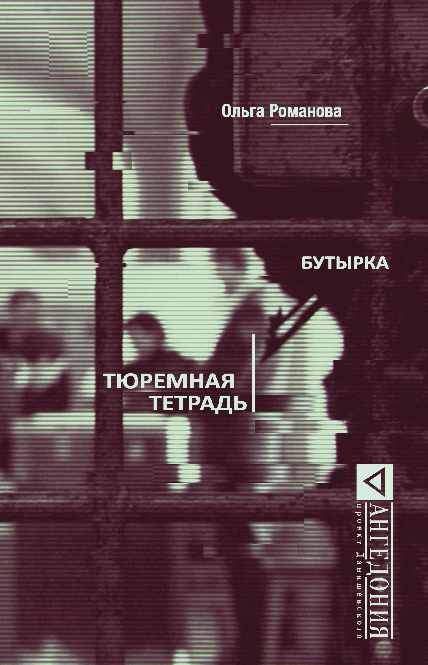 Ольга Романова Бутырка. Тюремная тетрадь бутырка бутырка mp3