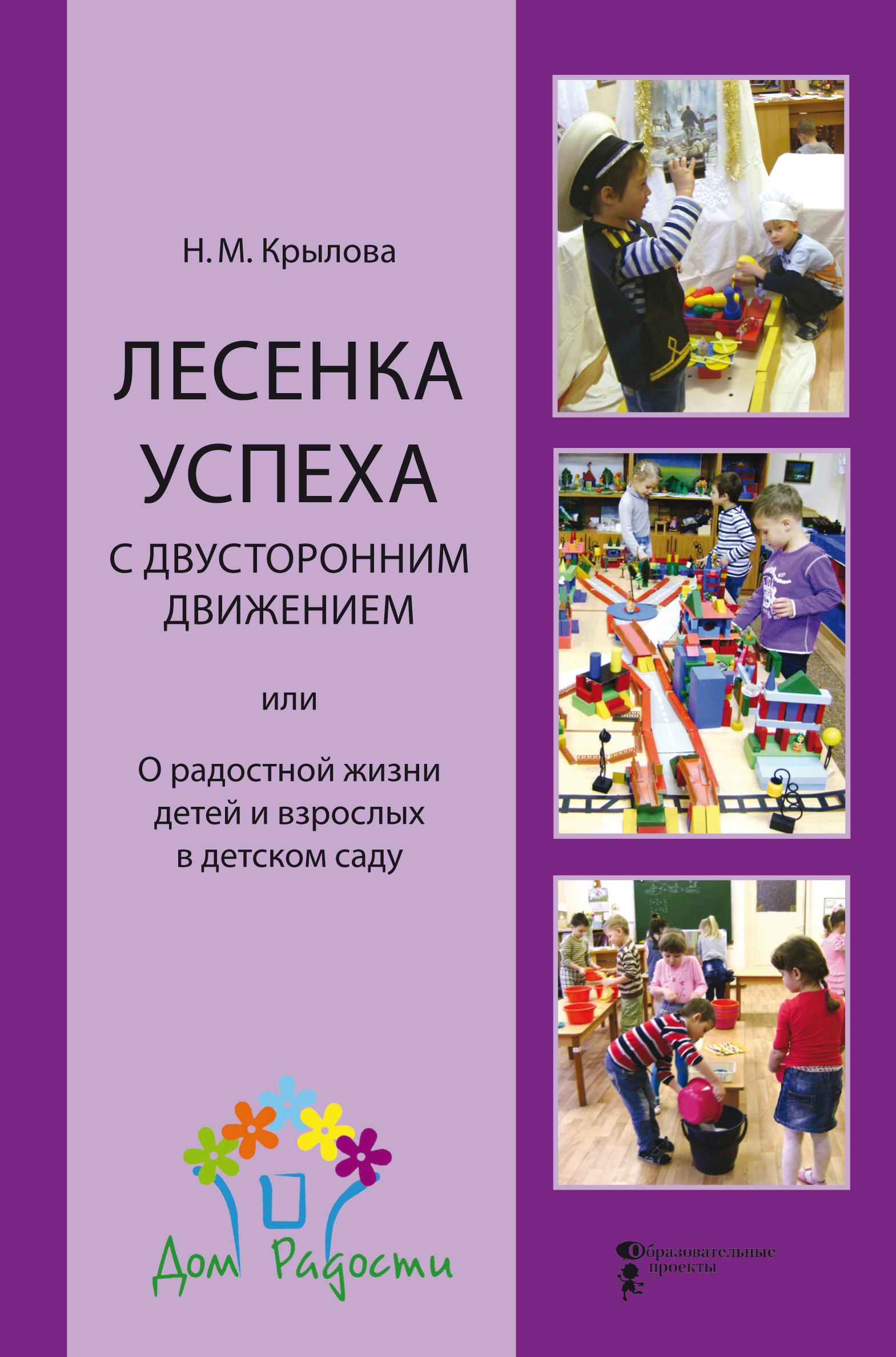 Н. М. Крылова Лесенка успеха с двусторонним движением, или О радостной жизни детей и взрослых в детском саду