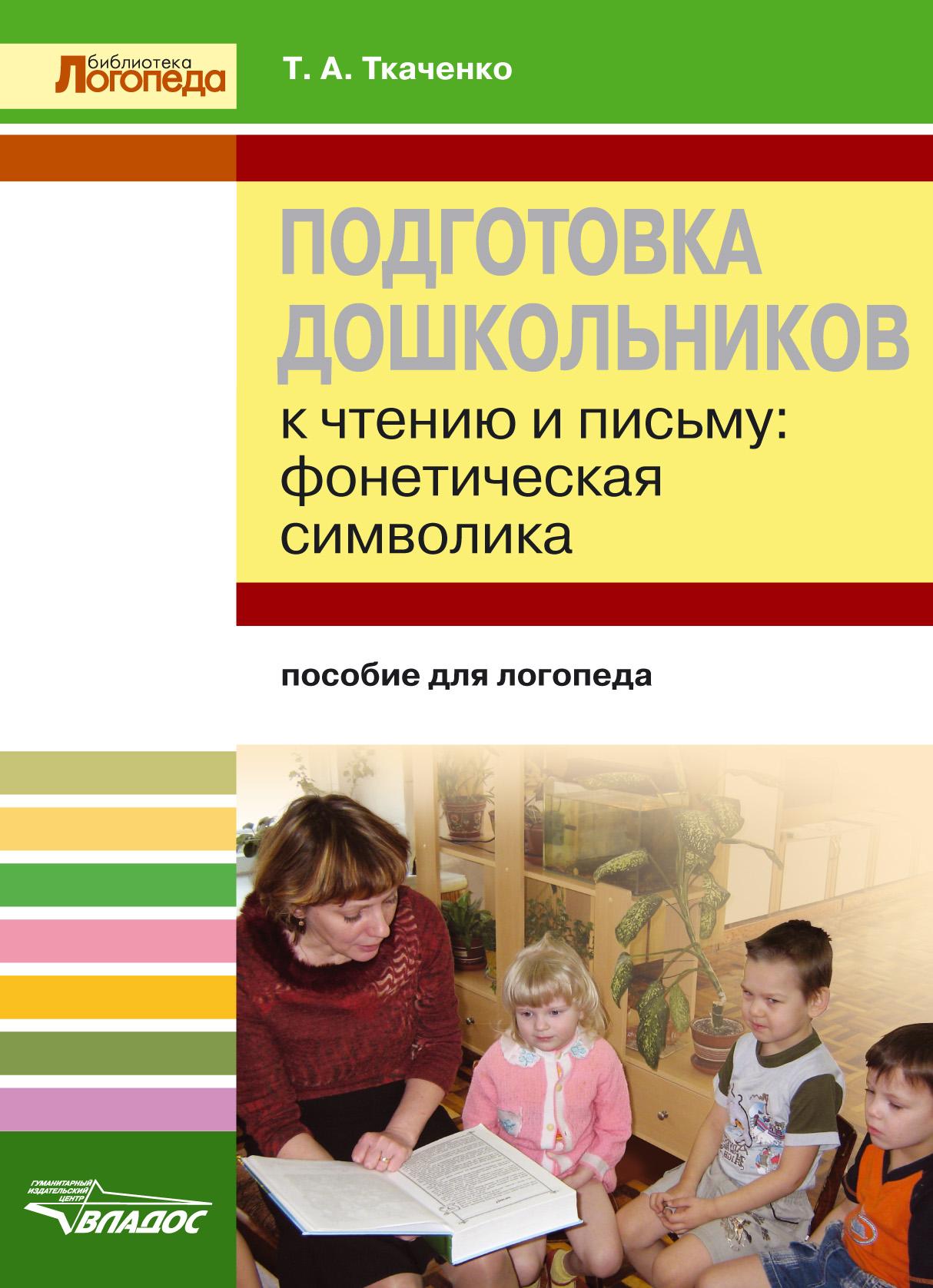 Подготовка дошкольников к чтению и письму. Фонетическая символика. Пособие для логопеда