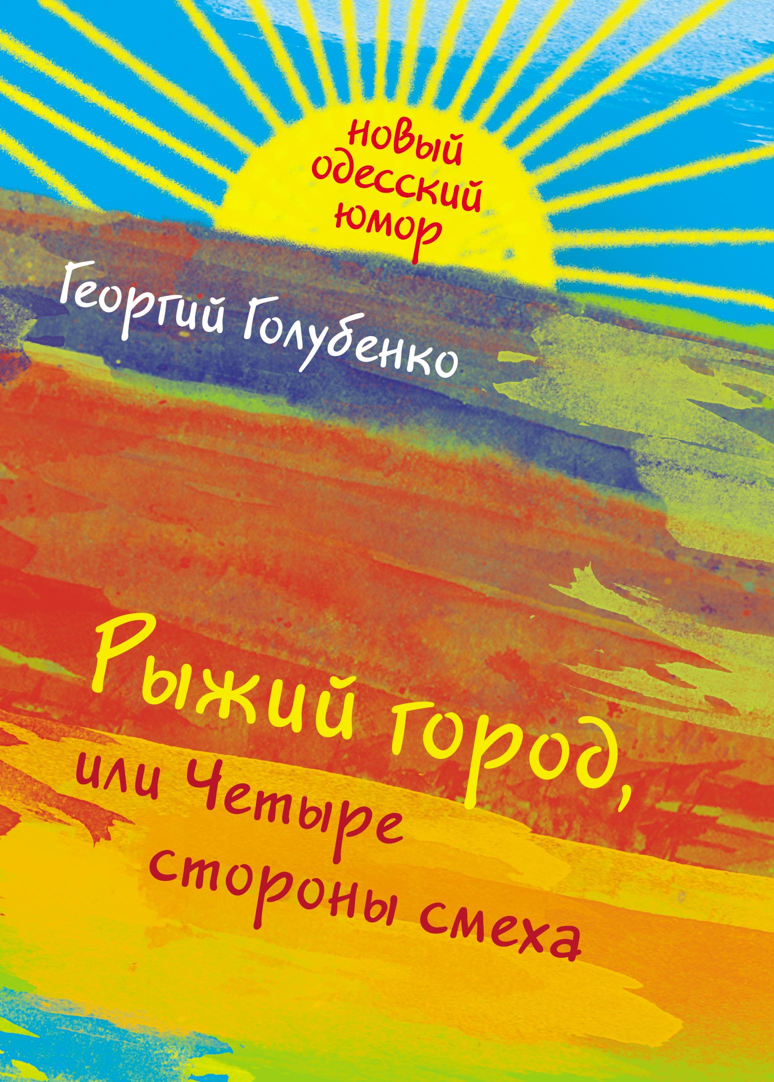 Георгий Голубенко Рыжий город, или Четыре стороны смеха (сборник) барбекю одесса