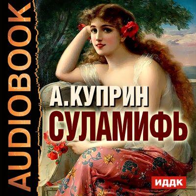Александр Куприн Суламифь. Листригоны