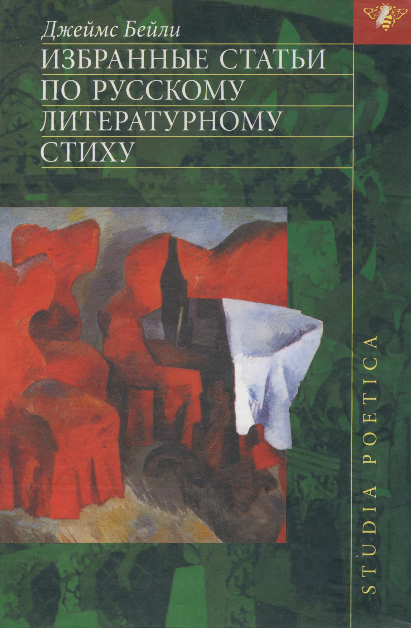 Джеймс Бейли Избранные статьи по русскому литературному стиху андрей вознесенский андрей вознесенский стихотворения и поэмы