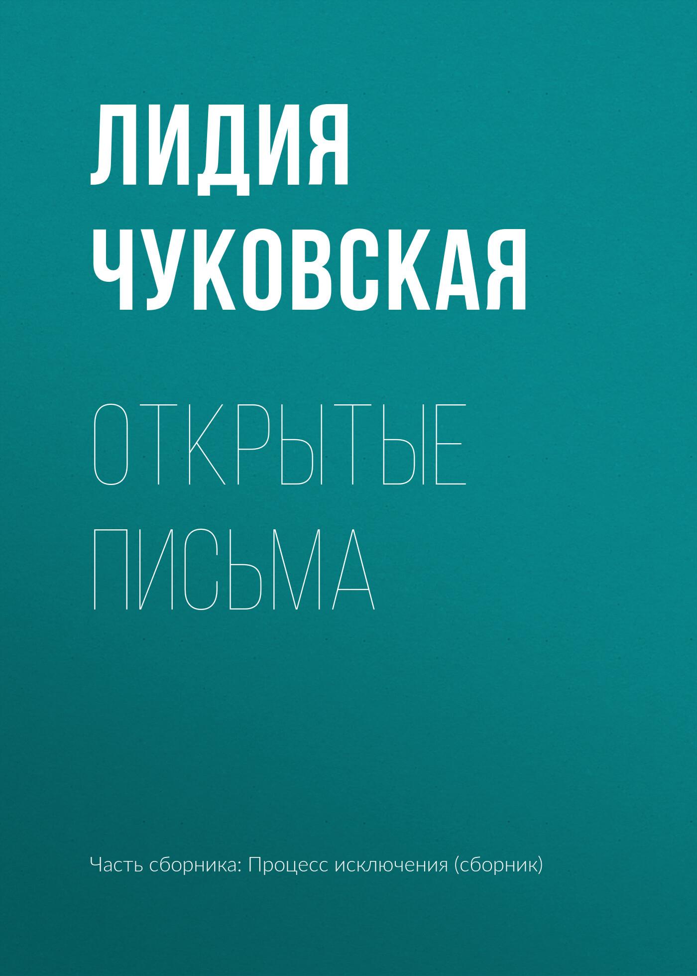 Лидия Чуковская Открытые письма о шестом съезде партии 1917 1937 гг