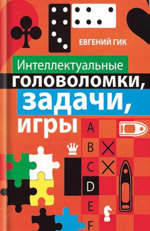 Евгений Гик Интеллектуальные головоломки, задачи, игры