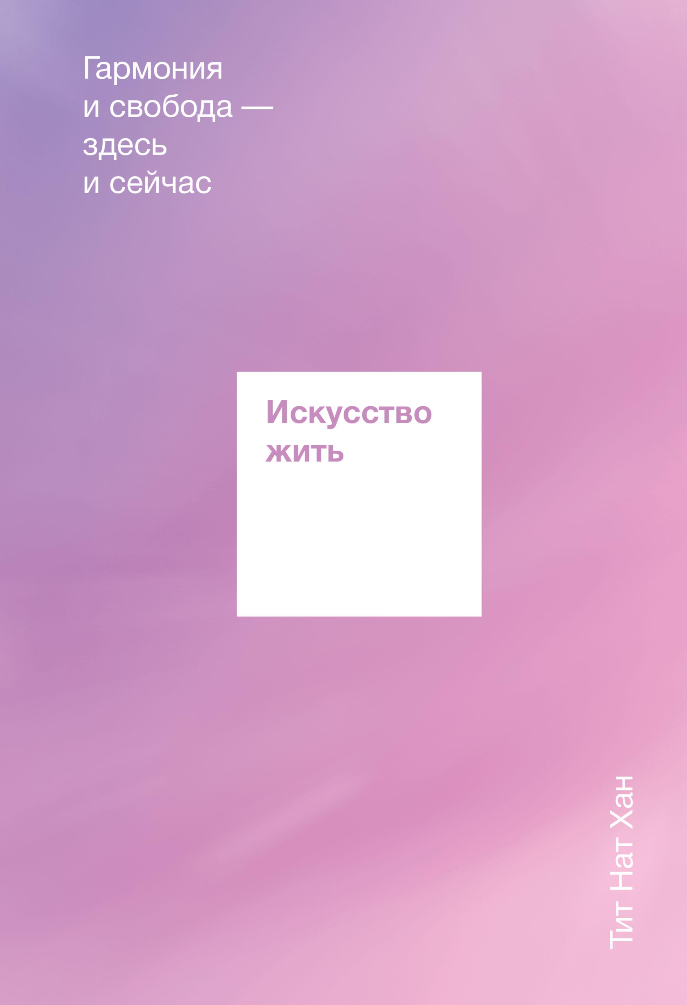 Тит Нат Хан, Юлия Гиматова, Ольга Турухина «Искусство жить. Гармония и свобода здесь и сейчас»