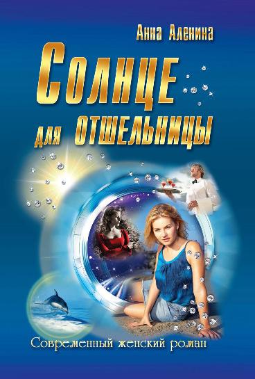 Анна Аленина Солнце для отшельницы(сборник) анна берсенева первый случайный единственный