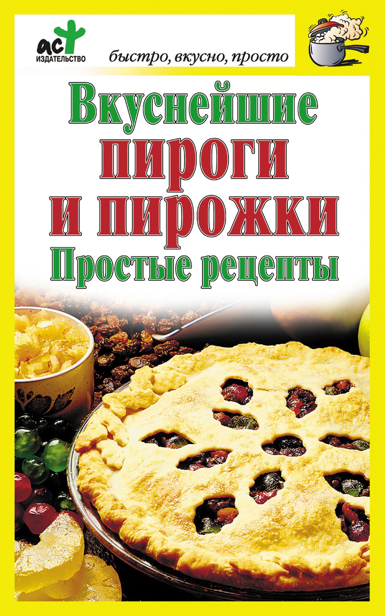 Отсутствует Вкуснейшие пироги и пирожки. Простые рецепты татарские пироги в москве