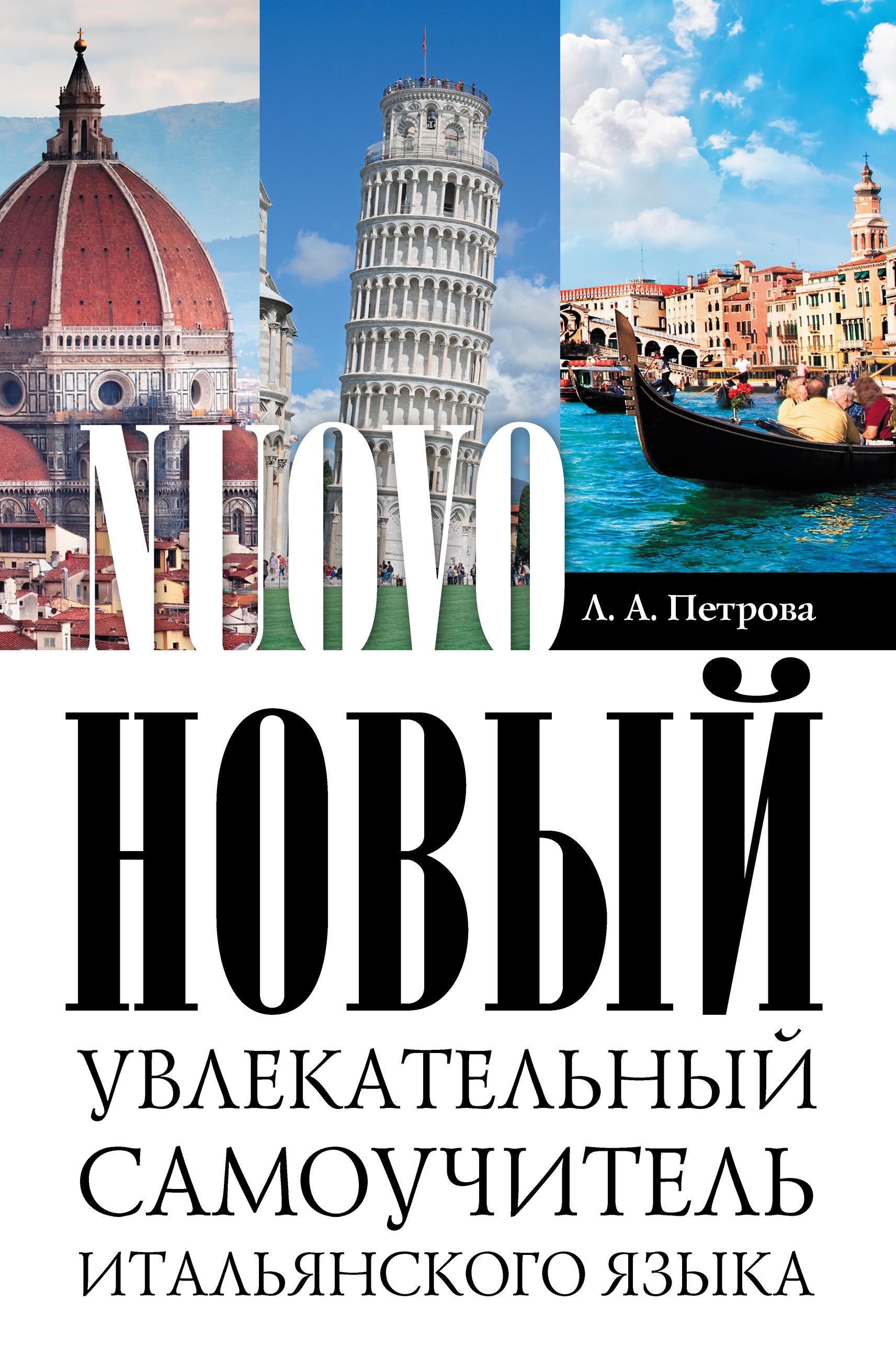 Фото - Л. А. Петрова Новый увлекательный самоучитель итальянского языка петрова л новый самоучитель итальянского языка