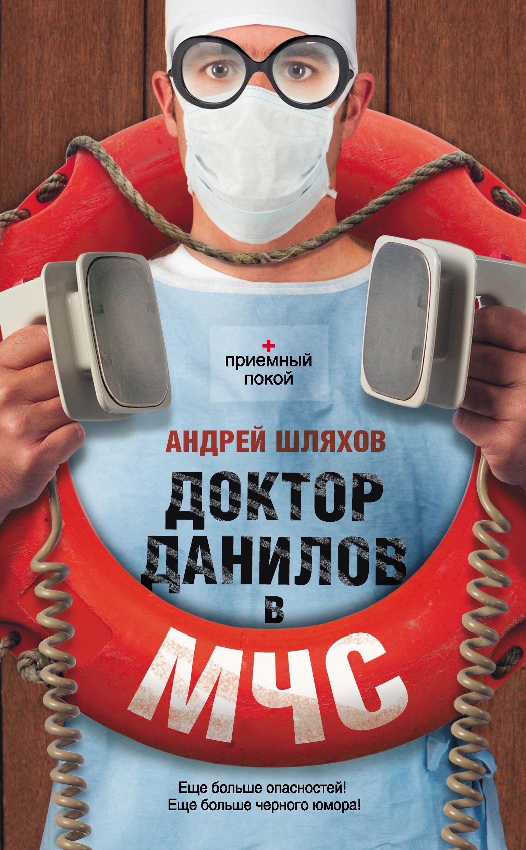 Андрей Шляхов Доктор Данилов в МЧС недорого