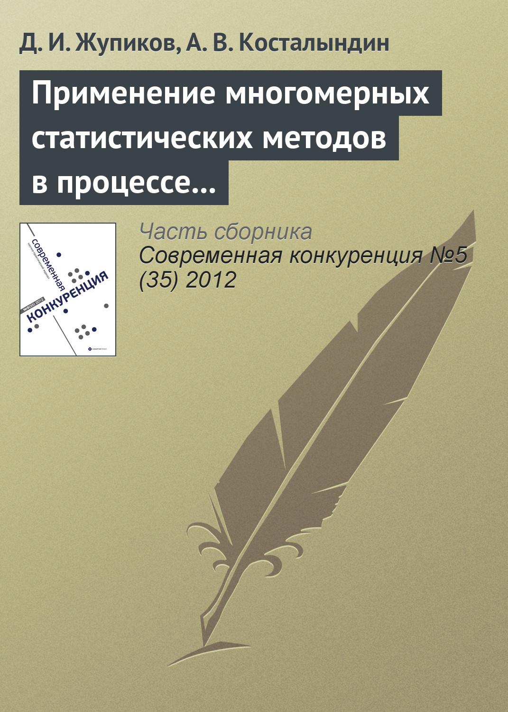 Д. И. Жупиков Применение многомерных статистических методов в процессе позиционирования товарных категорий