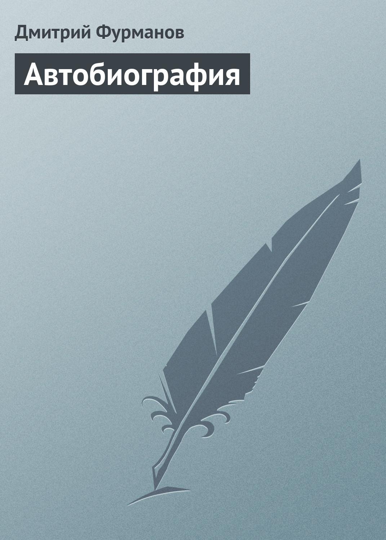 цена на Дмитрий Фурманов Автобиография