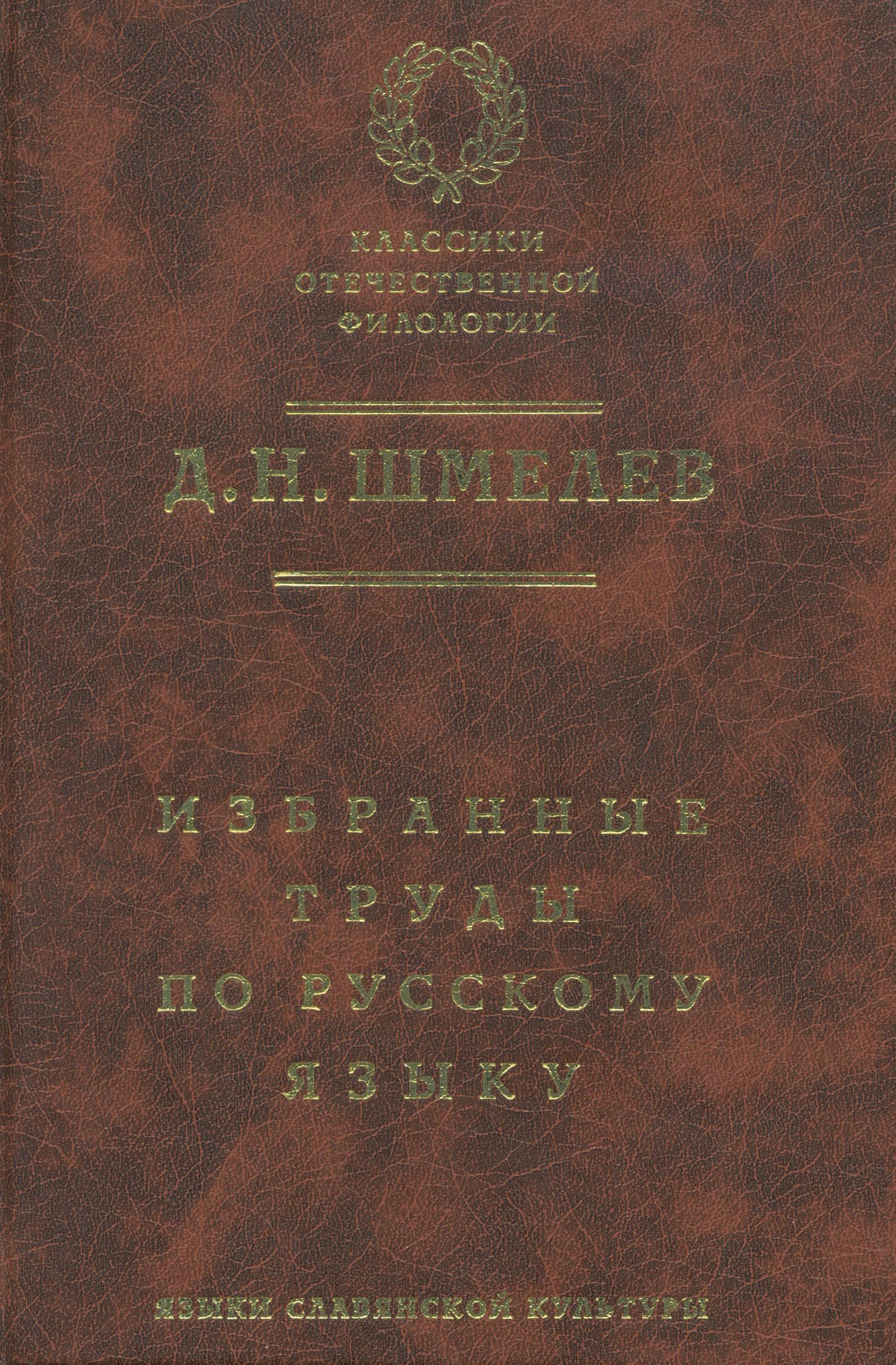 Д. Н. Шмелев Д. Н. Шмелев. Избранные труды по русскому языку а д шмелев введение в русскую аспектологию