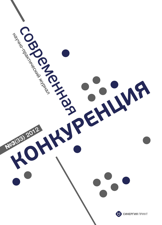 Отсутствует Современная конкуренция №3 (33) 2012 отсутствует современная конкуренция 3 63 2017