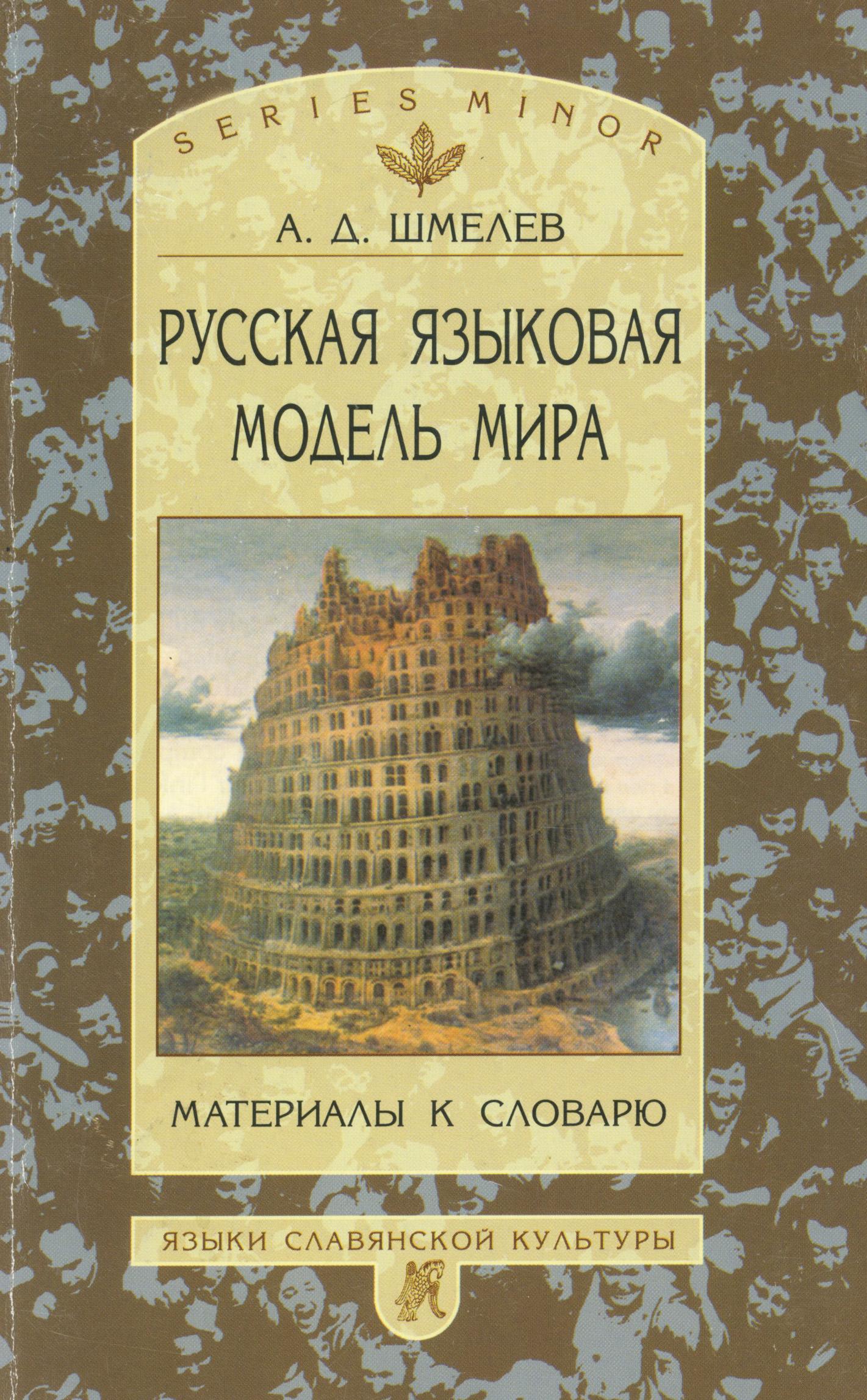 А. Д. Шмелев Русская языковая модель мира. Материалы к словарю