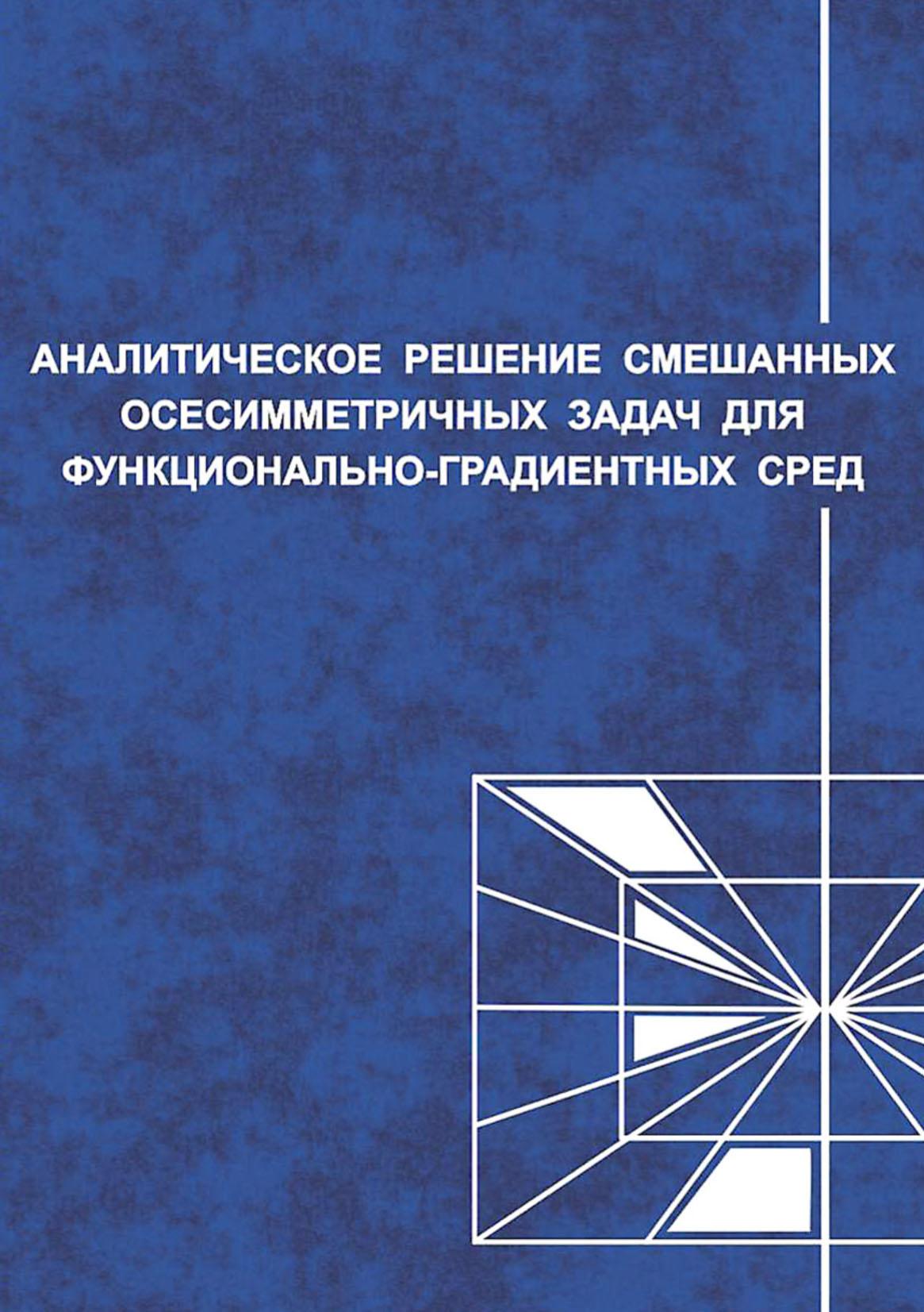 С. М. Айзикович Аналитические решения смешанных осесимметричных задач для функционально-градиентных сред