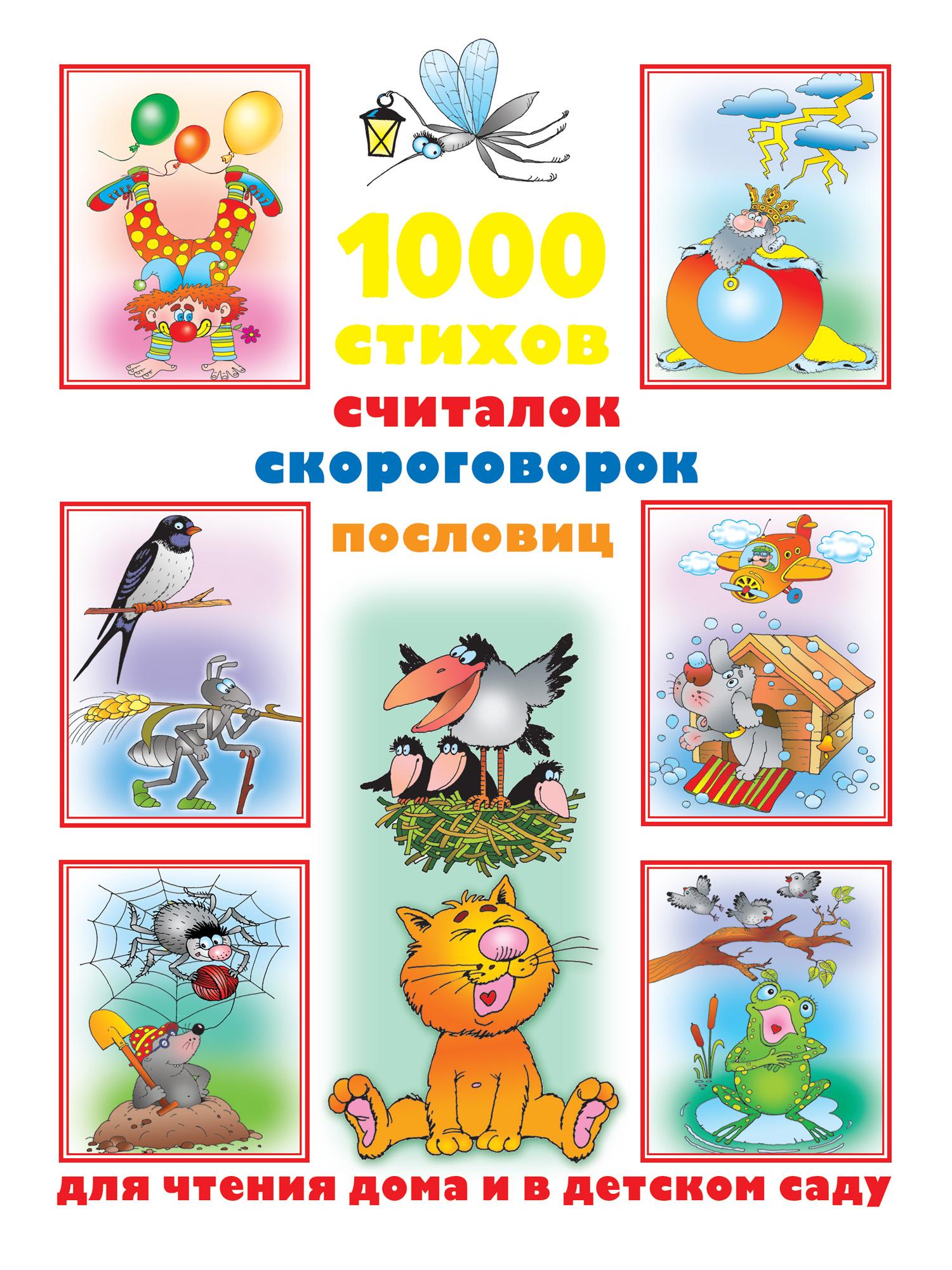1000 стихов, считалок, скороговорок, пословиц для чтения дома и в детском саду