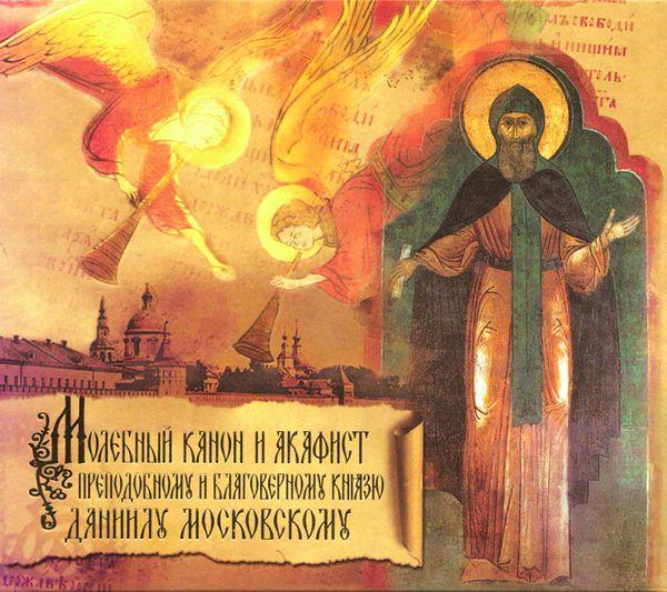 Данилов монастырь Акафист Даниилу Московскому благоверному Князю