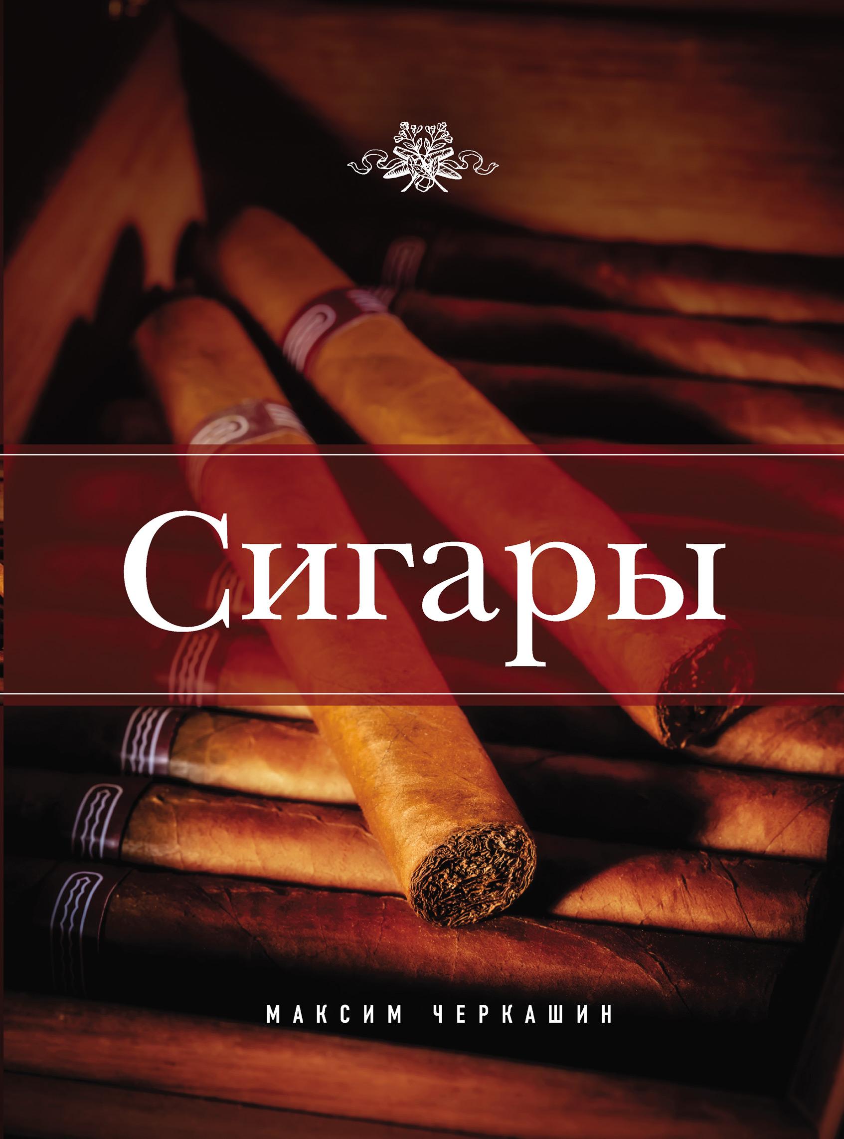 Максим Черкашин Сигары