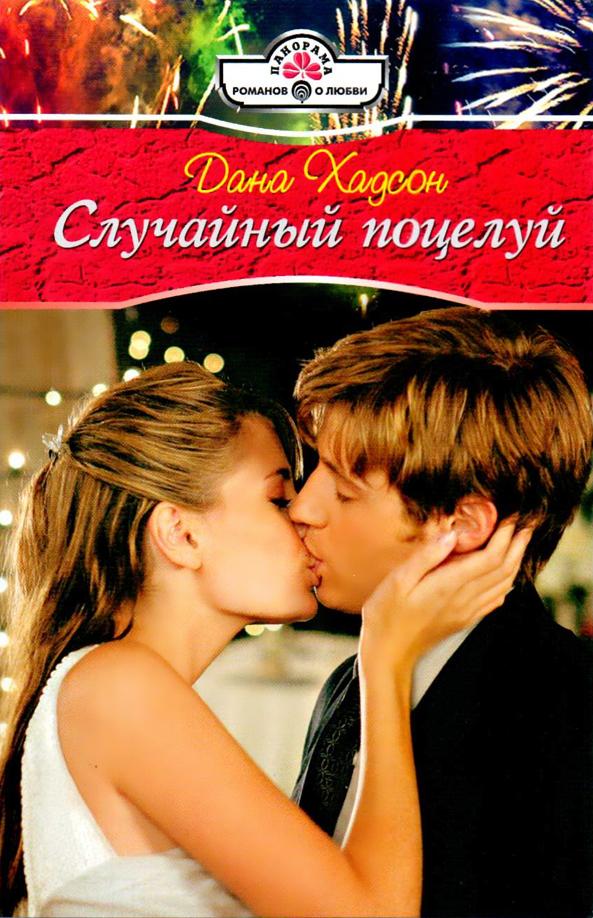 Дана Хадсон Случайный поцелуй случайный поцелуй