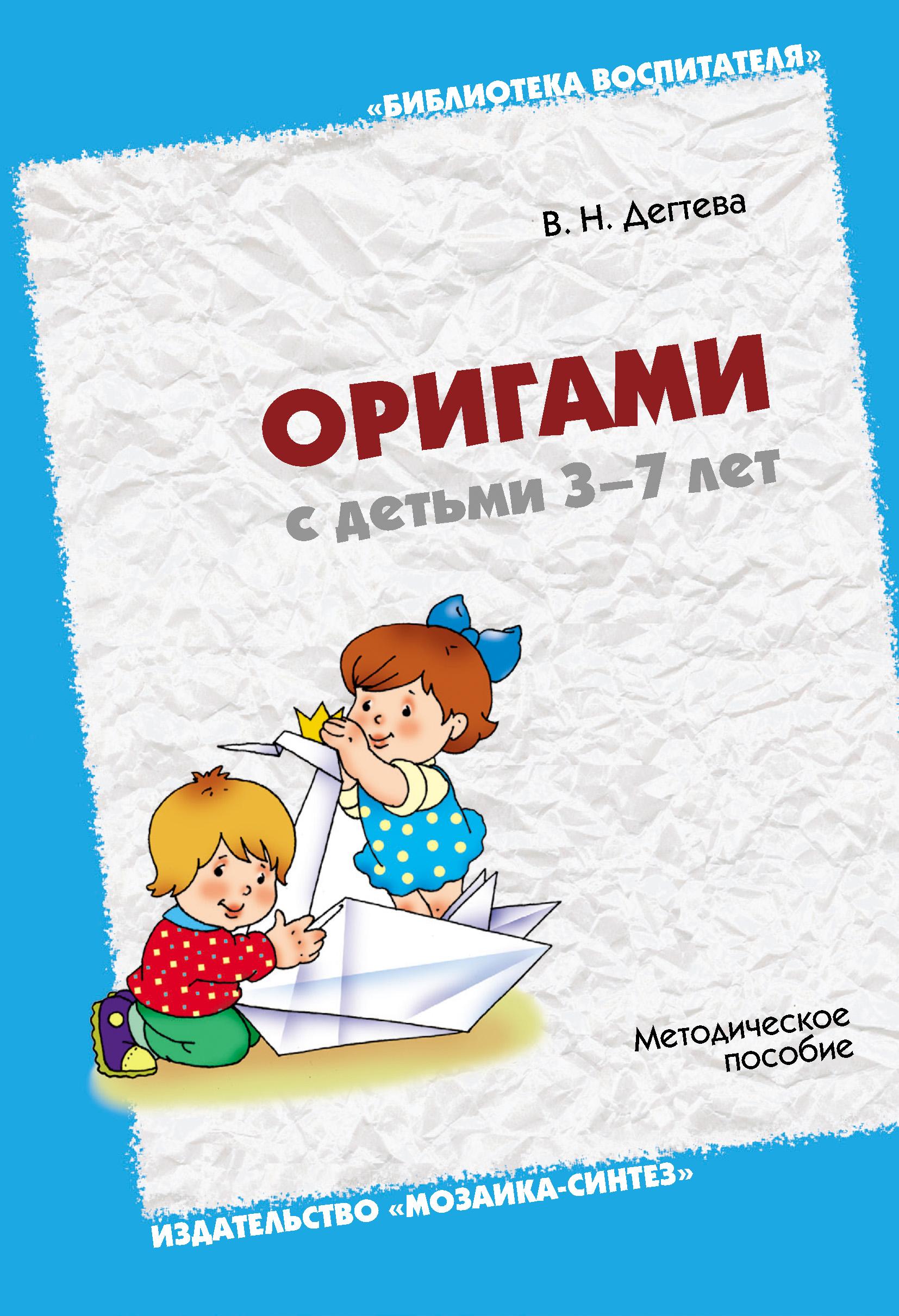 В. Н. Дегтева Оригами с детьми 3-7 лет. Методическое пособие дубровская н мозаика наглядно методическое пособие