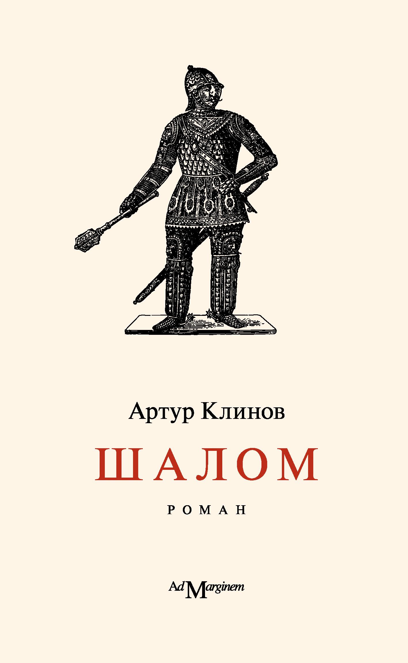 Артур Клинов Шалом авантюрный роман