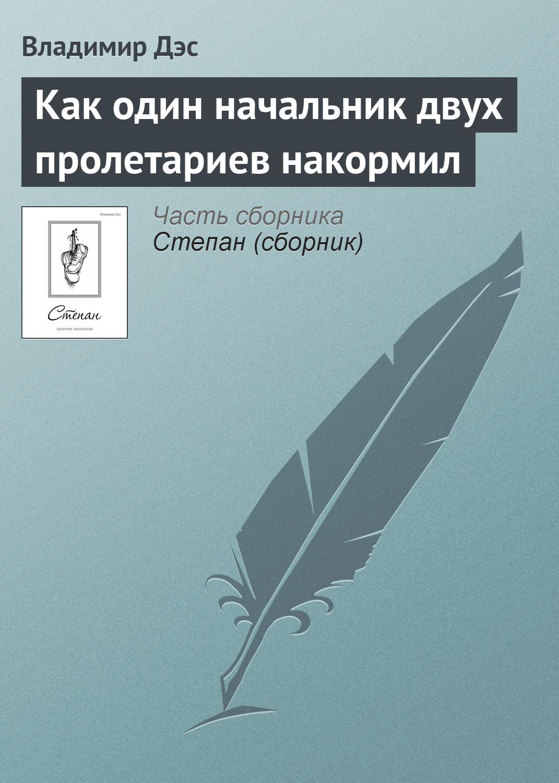 Владимир Дэс Как один начальник двух пролетариев накормил анатолий агарков жили были два буржуя