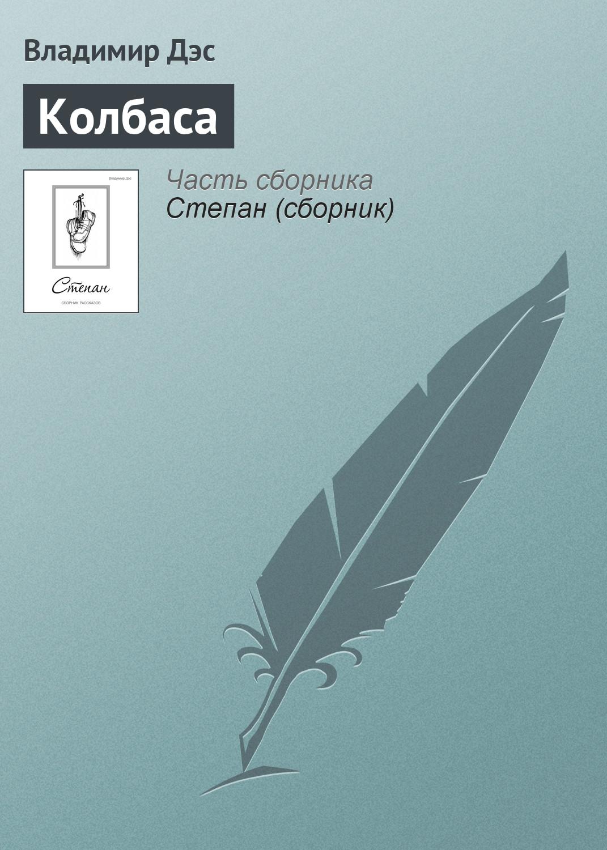 Колбаса ( Владимир Дэс  )