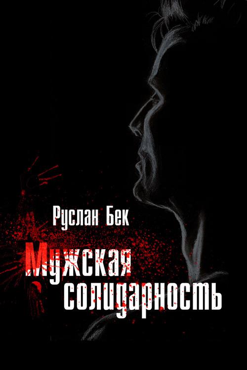 Руслан Бек Мужская солидарность (сборник)