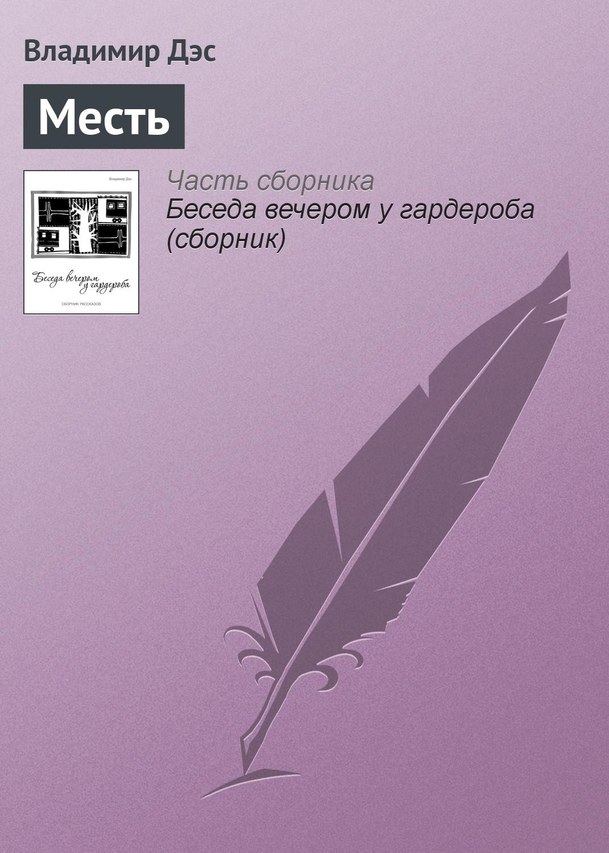 Владимир Дэс Месть