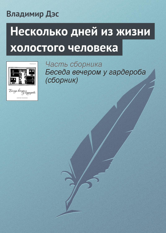 Владимир Дэс Несколько дней из жизни холостого человека цена и фото