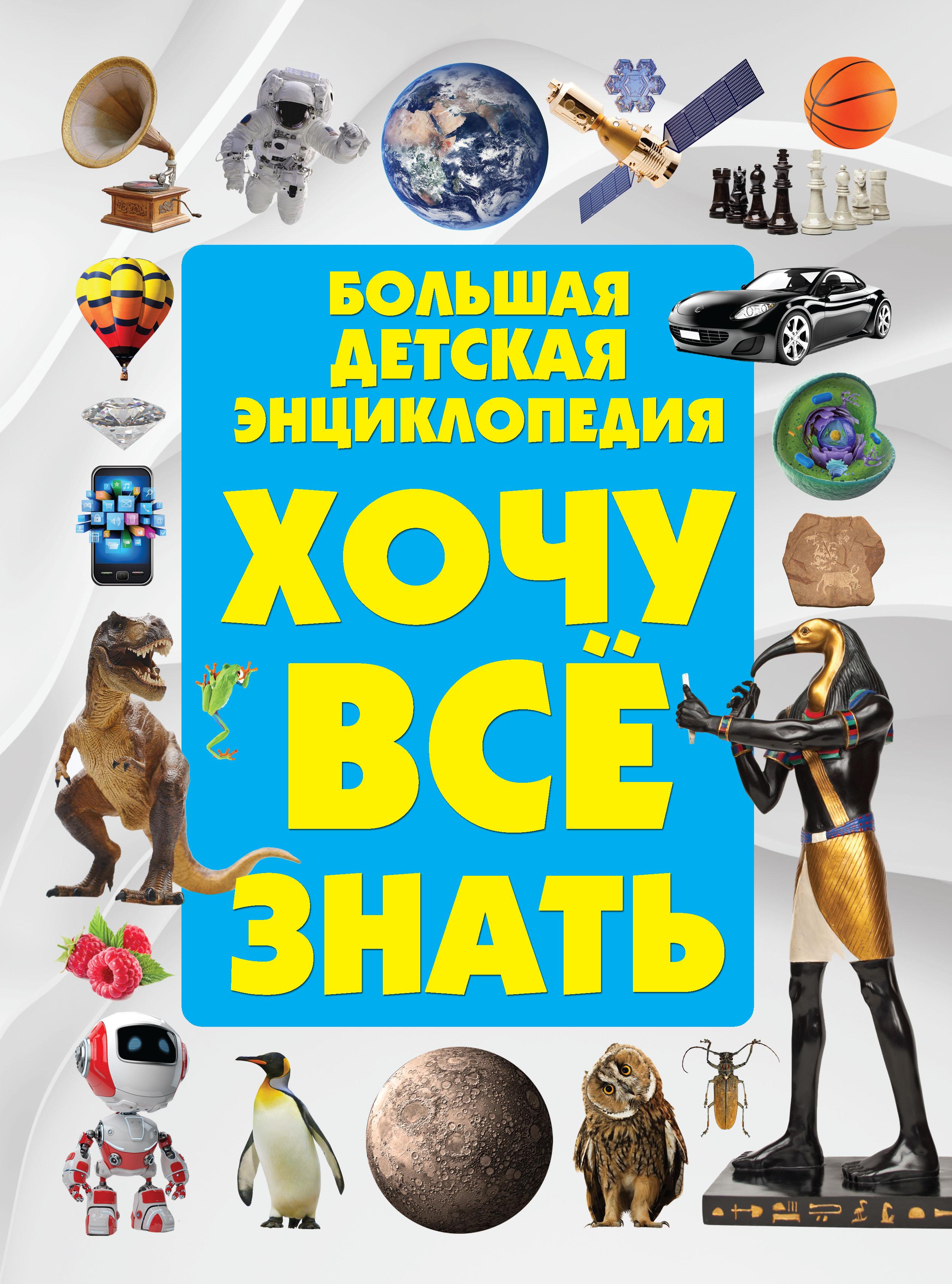 Д. И. Ермакович Хочу всё знать. Большая детская энциклопедия ермакович д гигантская детская энциклопедия для почемучек