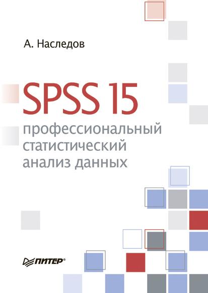 Андрей Наследов SPSS 15: профессиональный статистический анализ данных все цены