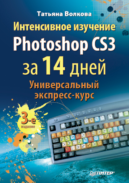 Т. О. Волкова Интенсивное изучение Photoshop CS3 за 14 дней. Универсальный экспресс-курс бра newport 31202 a