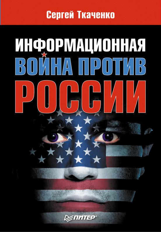 Сергей Ткаченко Информационная война против России сергей дубинин россия против кризиса кто победит