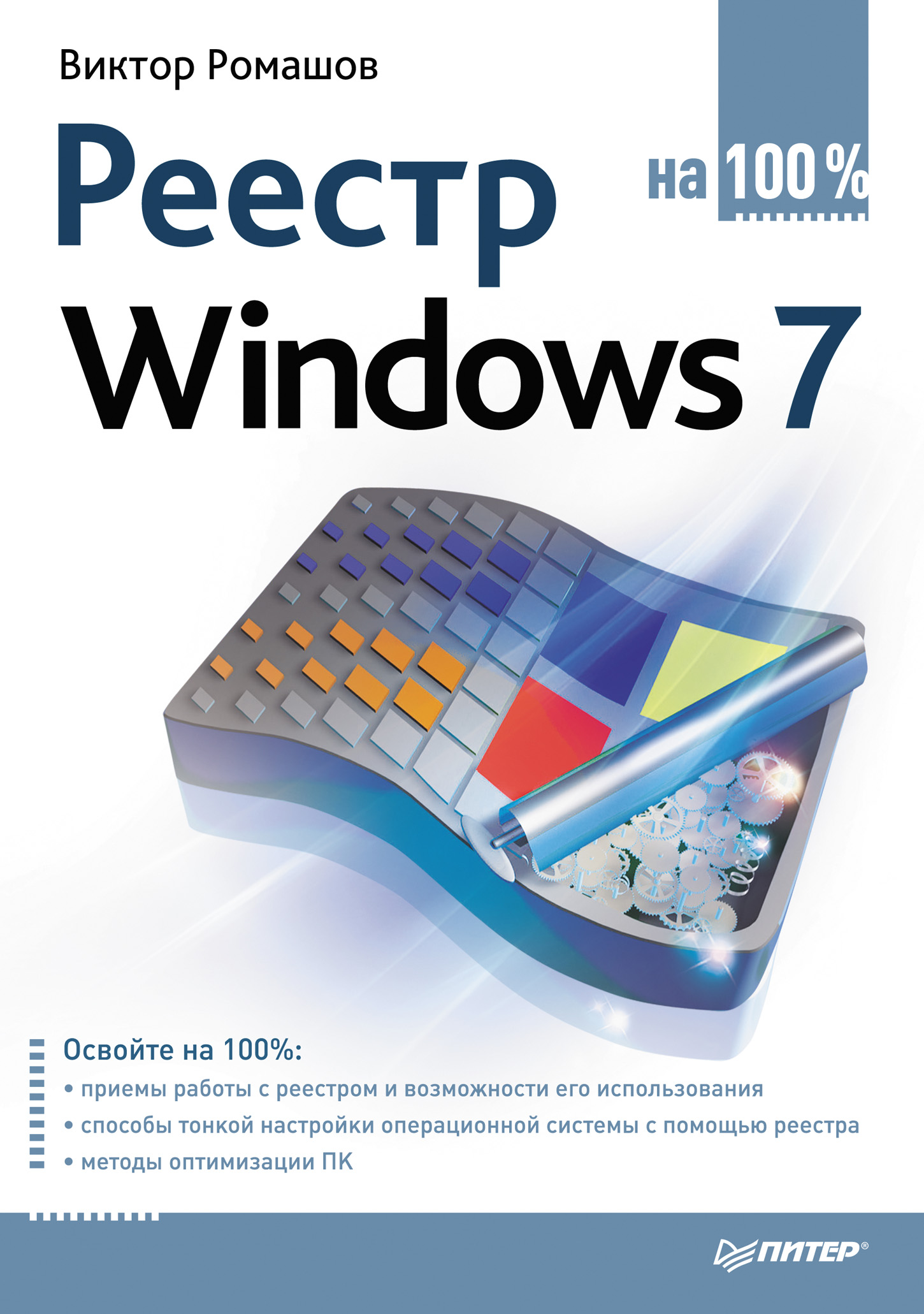 Виктор Ромашов Реестр Windows 7 на 100% ноутбук и windows 7