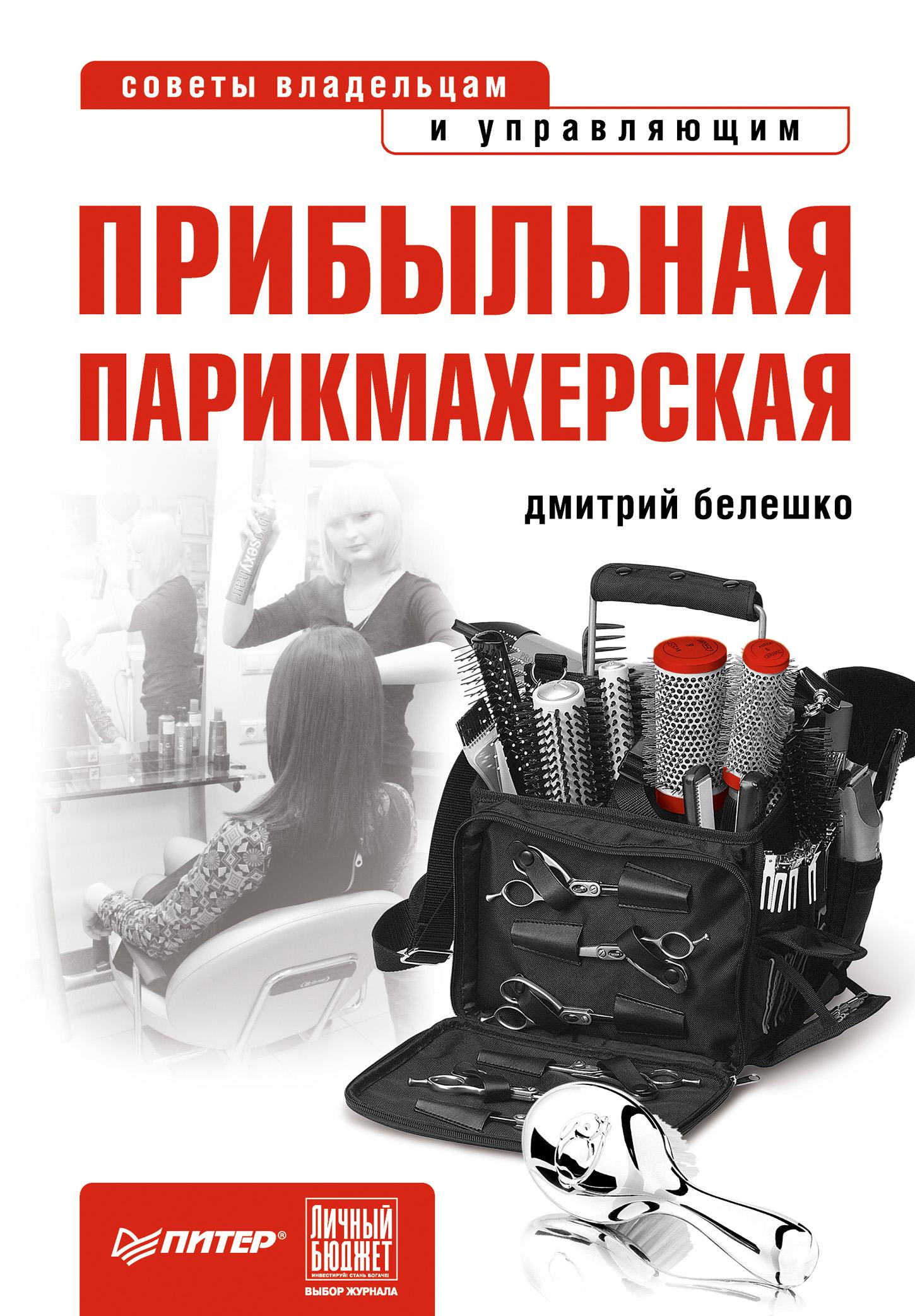 фото обложки издания Прибыльная парикмахерская. Советы владельцам и управляющим