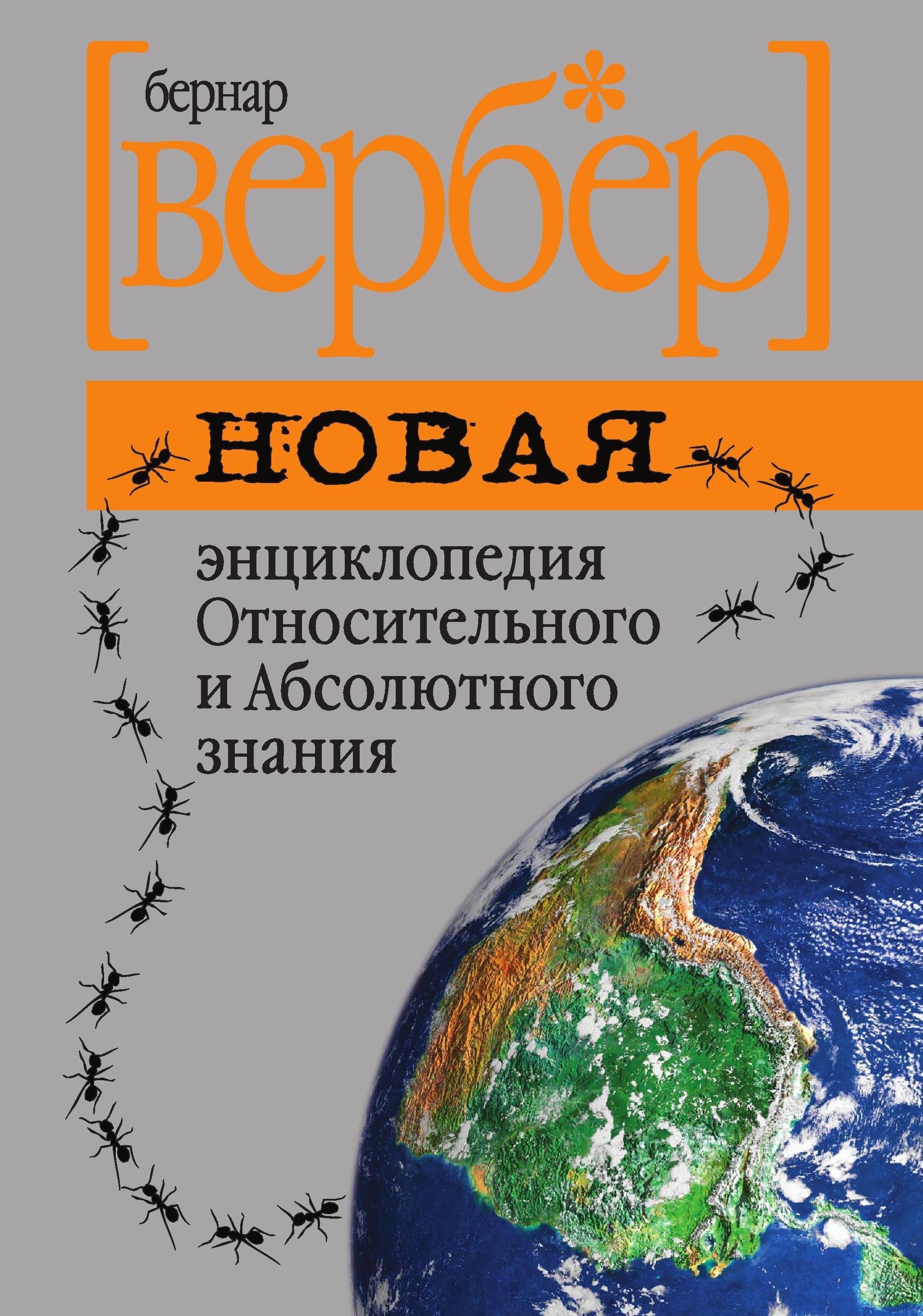 Бернар Вербер Новая энциклопедия Относительного и Абсолютного знания