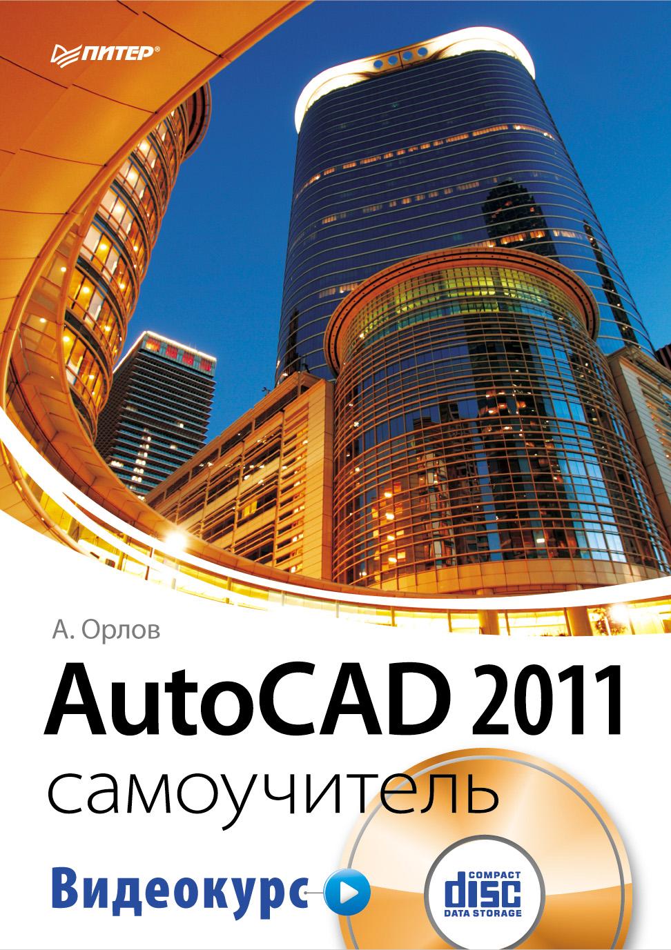 Андрей Орлов AutoCAD 2011. Самоучитель орлов а autocad 2011 самоучитель