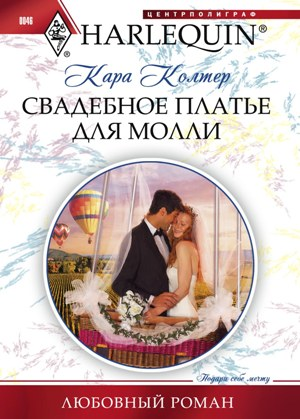 Кара Колтер Свадебное платье для Молли свадебное платье woo wmz 09908