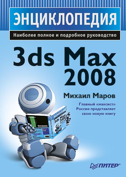 3ds Max 2008. Энциклопедия