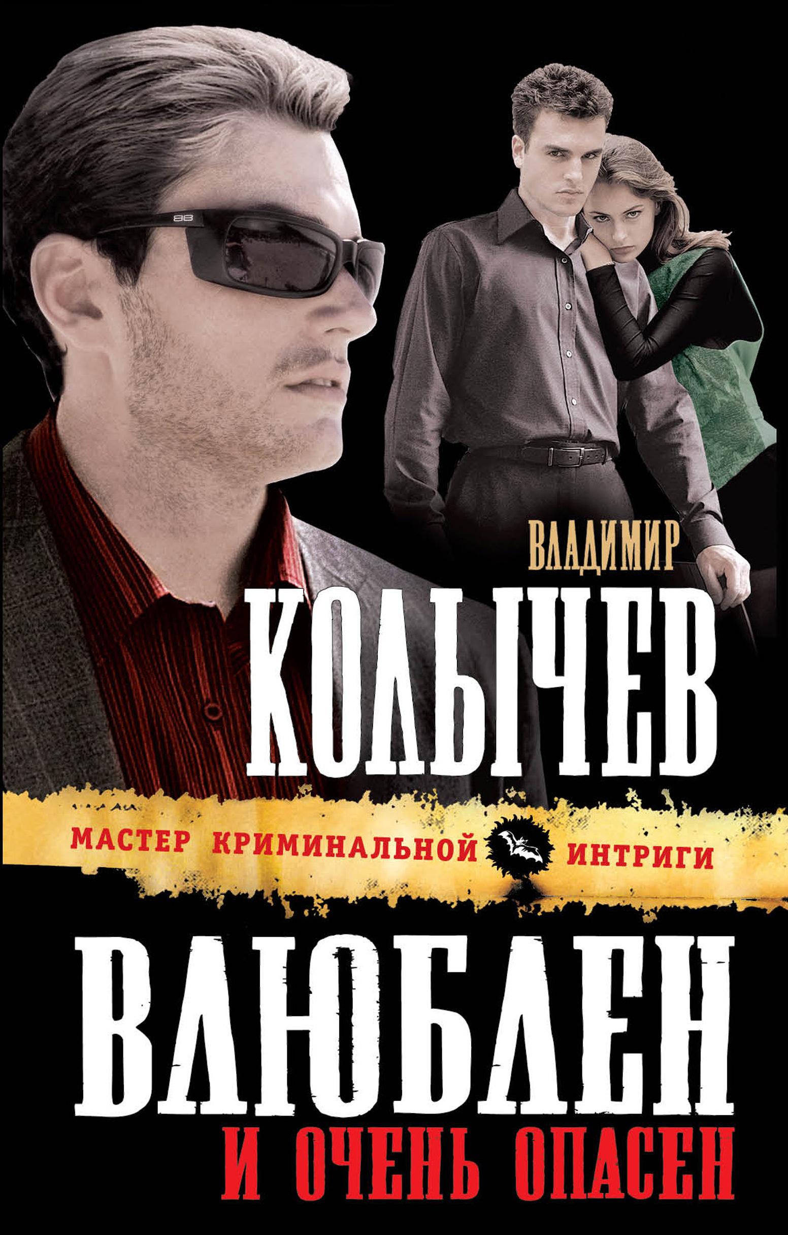 Владимир Колычев Влюблен и очень опасен колычев владимир григорьевич его считали подкаблучником