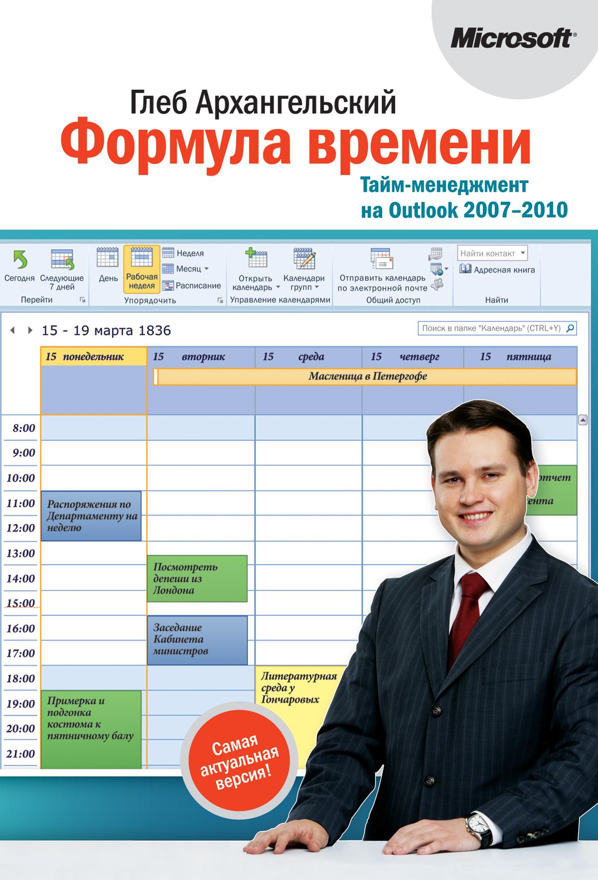 Обложка книги Формула времени. Тайм-менеджмент на Outlook 2007-2010