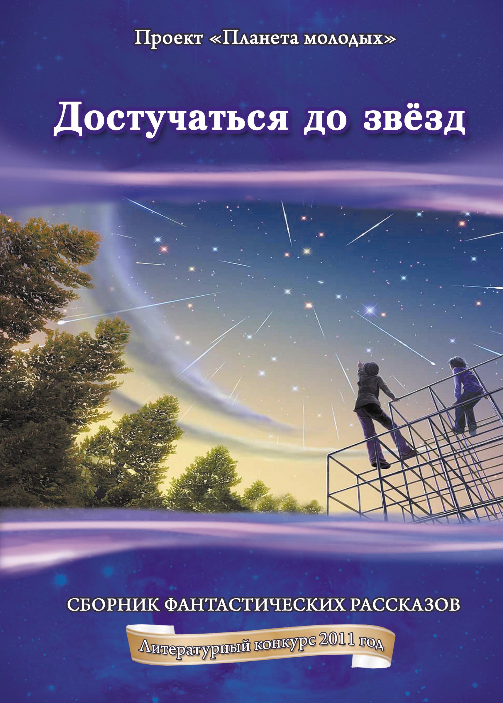 цена на Коллектив авторов Достучаться до звёзд: сборник фантастических рассказов